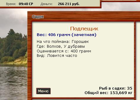 русская рыбалка волхов