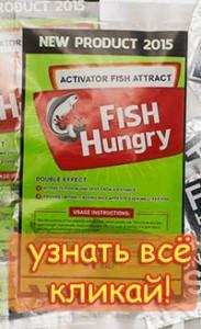 Fish Hungry прикормка: где купить, цена, отзывы