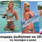 Календарь рыболова на 2017 год (по месяцам и дням)