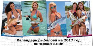 Календарь рыболова на 2017 год по месяцам и дням